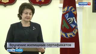 В Правительстве Алтайского края вручали государственные жилищные сертификаты