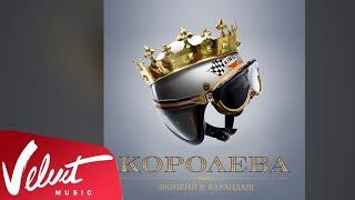 Звонкий & Карандаш - Королева