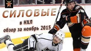 Силовые НХЛ. Обзор за ноябрь 2015.