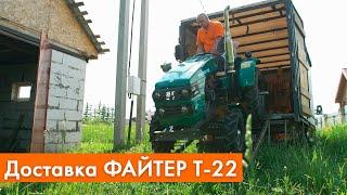 Доставка мини-трактора ФАЙТЕР Т-22
