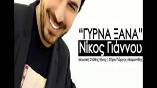 Νίκος Γιάννου Γύρνα Ξανά / Nikos Giannou Girna Ksana