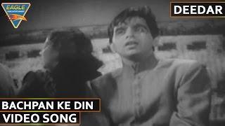 Deedar Hindi Movie Bachpan Ke Din HD Video Song Ashok Kumar Dilip Kumar Nargis Nimmi