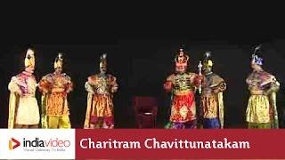 Caralman Charitram Chavittunatakam - Excerpt 3