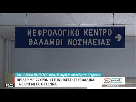 Ηλεία : 27χρονη  εγκεφαλικά νεκρή μετά τη γέννα | 02/06/2020 | ΕΡΤ