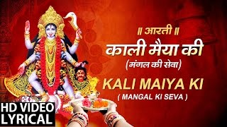 Mahakali Aarti..Mangal Ki Sewa with Hindi English Lyrics I ANURADHA PAUDWAL I LYRCIAL VIDEO