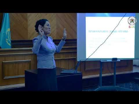 Технология БиС Воспитание  Лекция 2 для законодателей Виды правоохранительных органов