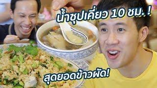 5 สุดยอดน้ำซุป! อาหารจีนที่ผมกินตั้งแต่เกิด! | รื่นรส ภัตตาคาร