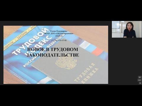 Фрагмент вебинара 27.09.2019 - Елена А. Пономарева