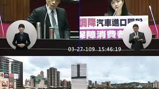 【台灣用高關稅保護裕隆,換來裕隆大搞房地產! 】 請強力分享!|國會調查兵團 cic.tw