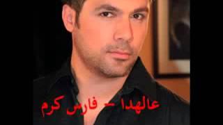 تحميل و مشاهدة عالهدا فارس كرم ! YouTube MP3