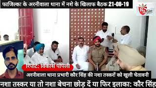 Fazilka: थाना अरनीवाला में नशे के खिलाफ बैठक आयोजित, थाना प्रभारी की तस्करो को खुली चेतावनी 21-08-19