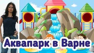 Варна аквапарк. Аквапарк в Варне