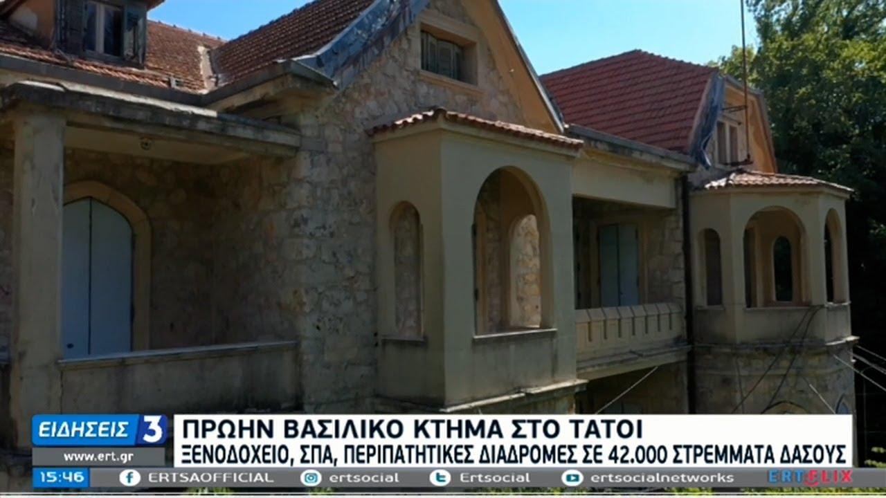 Βασιλικό Κτήμα στο Τατόι: Έτσι θα γίνει πόλος έλξης   22/01/2021   ΕΡΤ