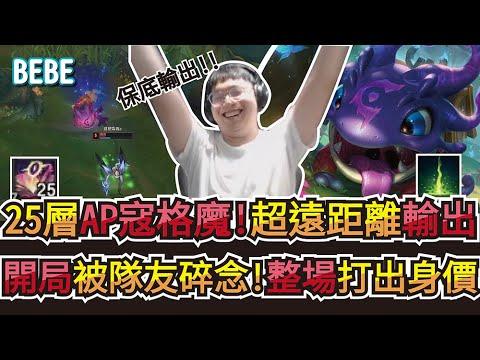 BeBe AP寇格魔7/4/20瘋狂開吐1!