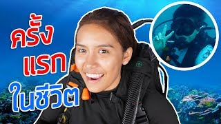 My first time SCUBA DIVING in PHUKET THAILAND!!!