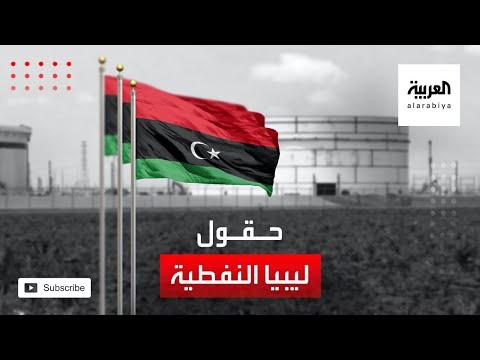 العرب اليوم - شاهد: تعرف على أهم الحقول النفطية في ليبيا