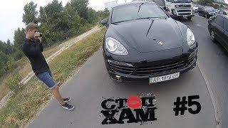 СтопХам UA (Киев) #5