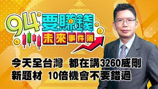 今天全台灣 都在講3260威剛 不要錯過