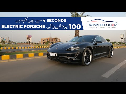 Kya Porsche Taycan Tesla Sy Bahtar Hai? | PakWheels