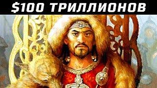 15 Самых Богатых Людей, Которые Когда-Либо Жили на Земле