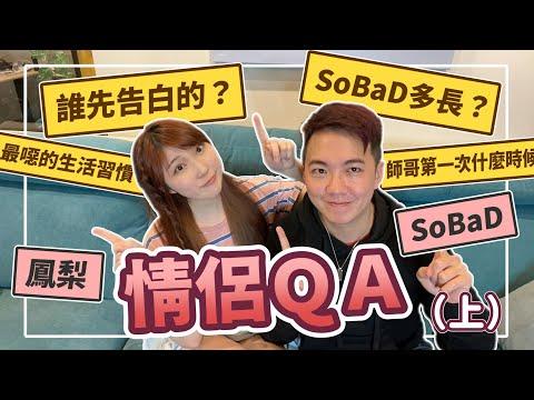 情侶Q&A  SoBaD有多長?鳳梨最噁習慣?