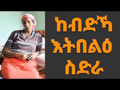 EMN - ከብድኻ እትበልዕ ስድራ - Eritrean Media Network