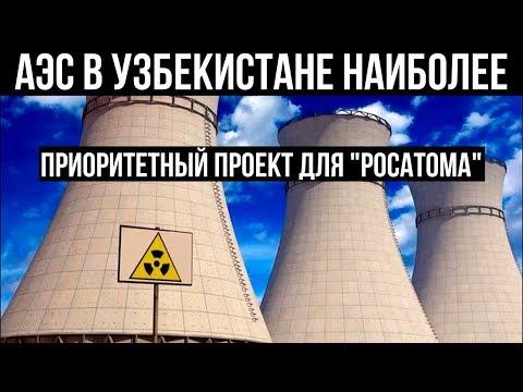 """АЭС в Узбекистане – наиболее приоритетный проект для """"Росатома"""" - Лихачев"""