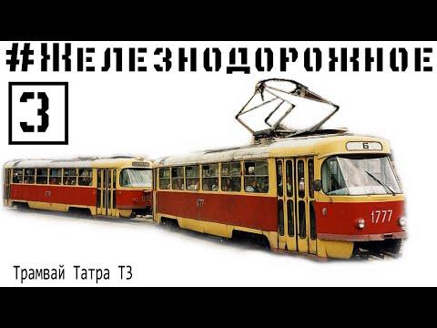 Трамвай Татра Т3. Ищем секрет невероятной долговечности. #Железнодорожное - 3 серия. онлайн видео