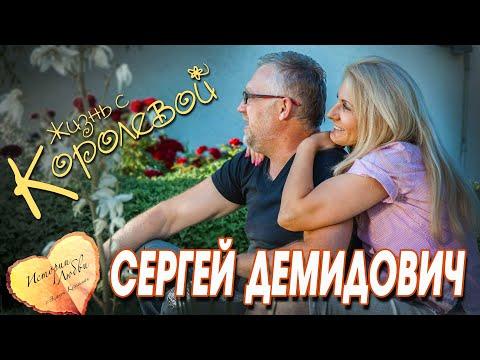 Истории Любви - Сергей Демидович. Жизнь с Королевой