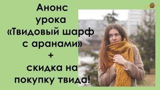 АНОНС МК ПО ШАРФУ С АРАНАМИ + СКИДКА НА ПРЯЖУ ВНУТРИ! || НАЧНИ ВЯЗАТЬ!