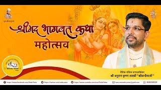 Day 4 || Shrimad Bhagwat Katha By Shri Anurag Krishna Shastri