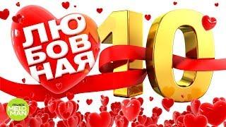 Любовная десятка