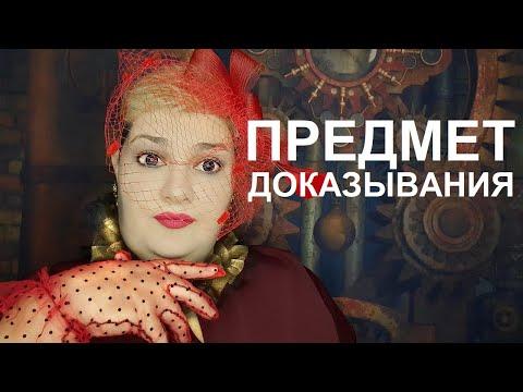 Предмет доказывания и что в него включить // РОДНОЙ РЕГИОН