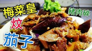 〈 職人吹水〉 梅菜皇肉碎煮茄子 🍆 竅門 記得 煮多幾碗飯