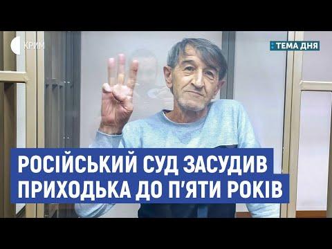 Російський суд засудив політв'язня Приходька до п'яти років | Тема дня