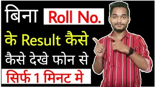 Check 10th and 12th Result Without Roll Number | How to check 10th & 12th Result without roll number