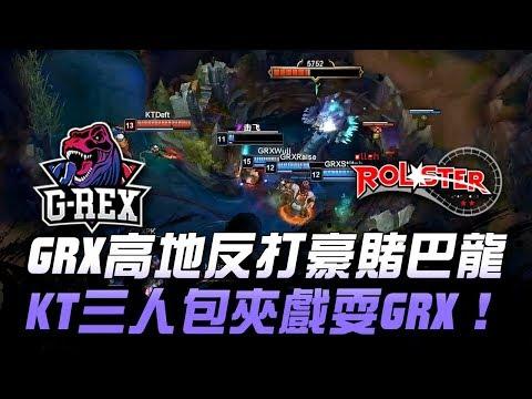 GRX vs KT 新打野Raise上場!GRX高地反打豪賭巴龍團 KT三人包夾戲耍GRX!