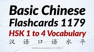 Basic Chinese Words Flashcards 1179 - HSK 1 To 4 Vocabulary (汉语口语水平)