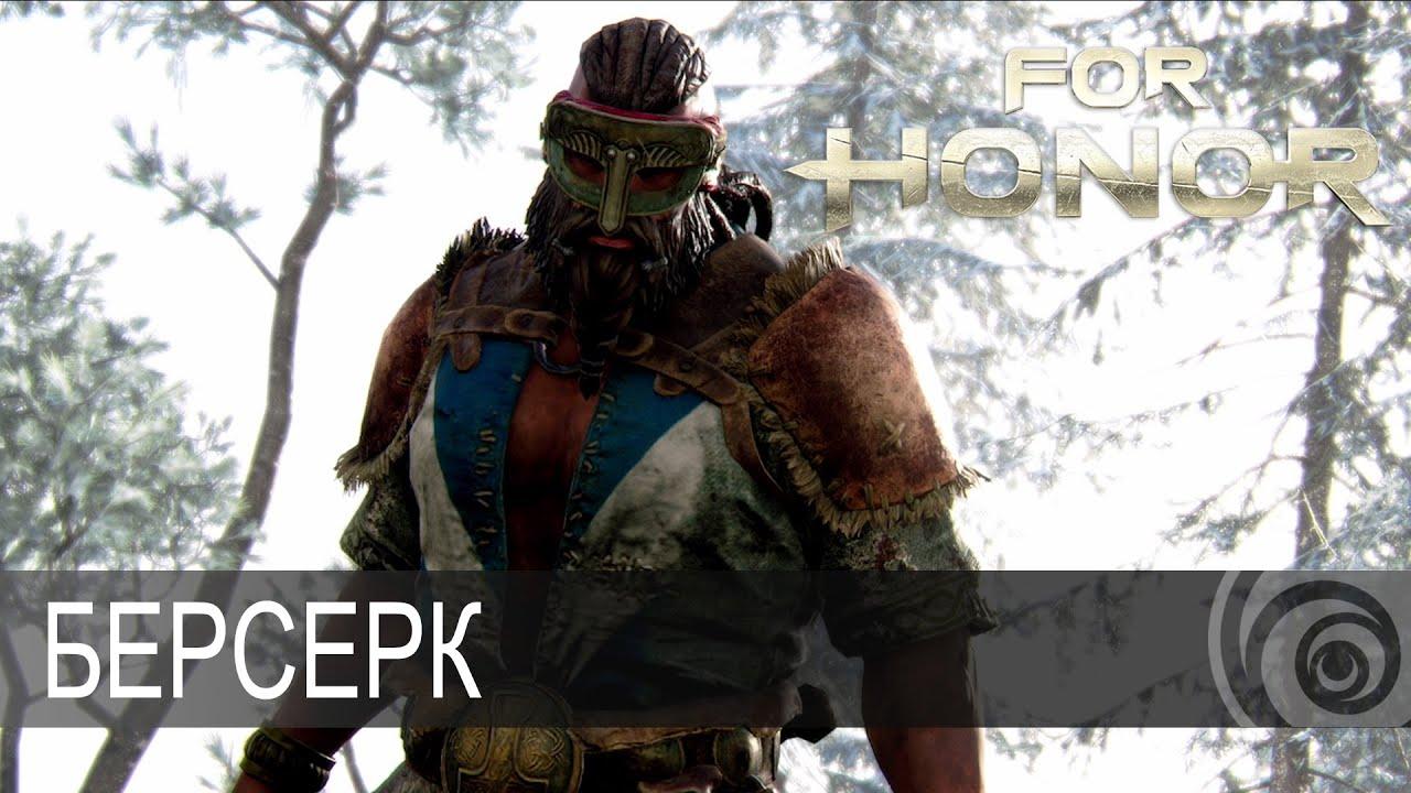 fh_heroes-berserker-yt-thumb