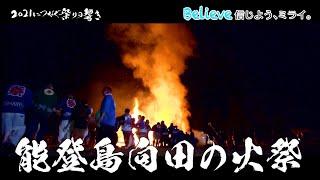 能登島向田の火祭(七尾市能登島向田)