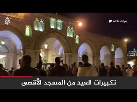 تكبيرات العيد من المسجد الأقصى