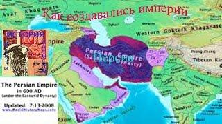 Как создавались империи  Персия