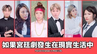 TGOP │Period Dramas in Real Life