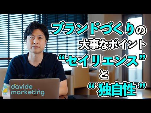 ダヴィデマーケティングyoutube動画