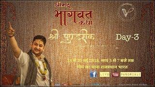 Shrimad Bhagwat Katha by Pundrik Goswami Ji Maharaj Neem-Ka-Thana (Rajasthan) Day 3