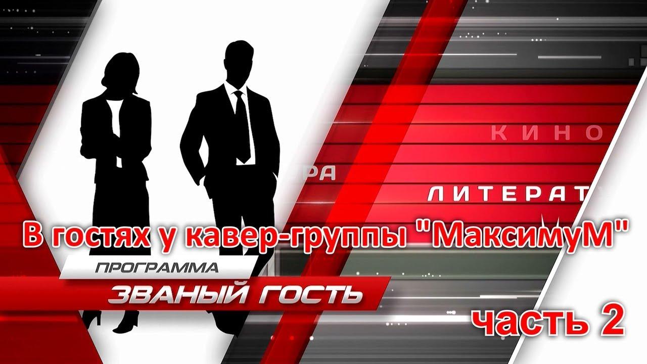 «Званый гость» | Телеканал «Волгоград 1», В гостях у кавер-группы «МаксимуМ» | часть 2 (2019.06.15)