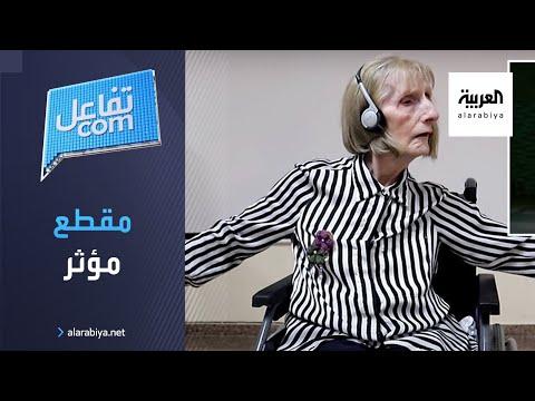 العرب اليوم - شاهد: مقطع مؤثر لسيدة تعاني من الزهايمر تستعيد ذاكرتها للحظات