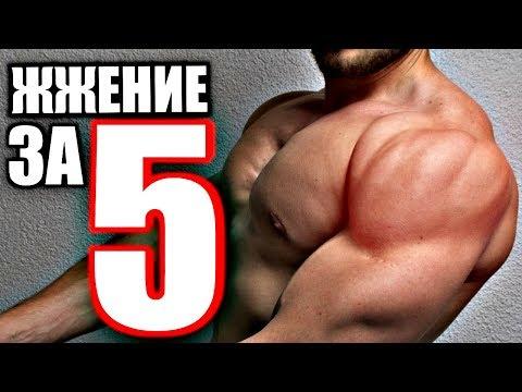 Плечи ДО ЖЖЕНИЯ за 5 минут (Только Свой Вес) (видео)