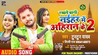 #Tuntun Yadav | रखले बानी नईहर में अहिरान के 2 | #Shilpi Raj | Bhojpuri Hit Song 2021