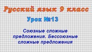 Русский язык 9 класс Урок 13
